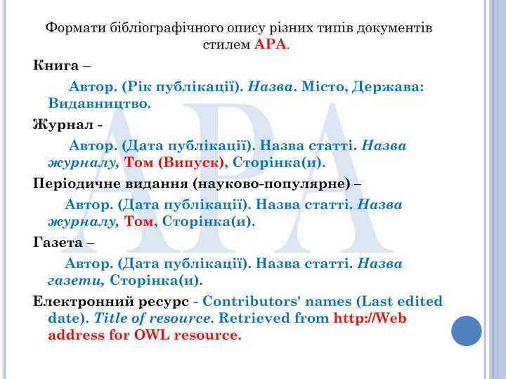 Формати бібліографічного опису різних типів документів стилем