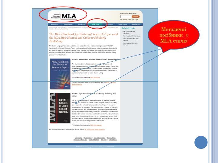 Методичні посібники  з