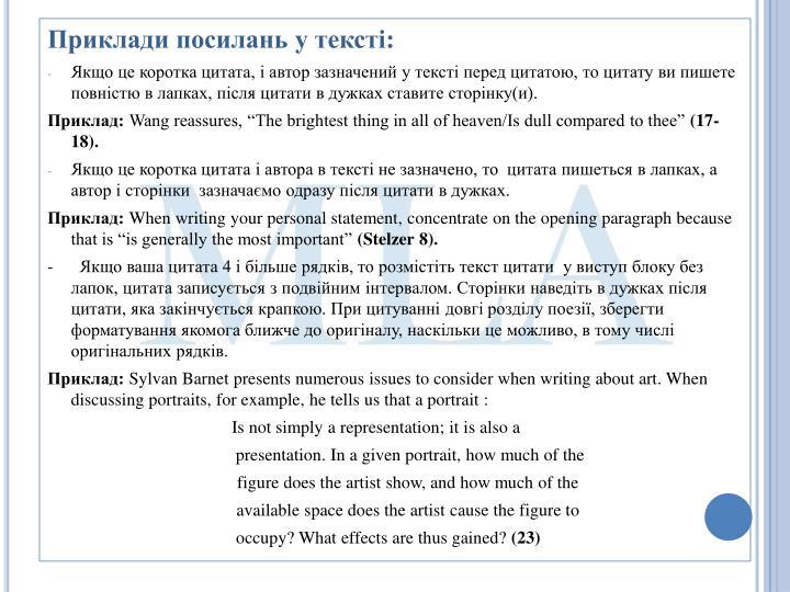 Приклади посилань у тексті: