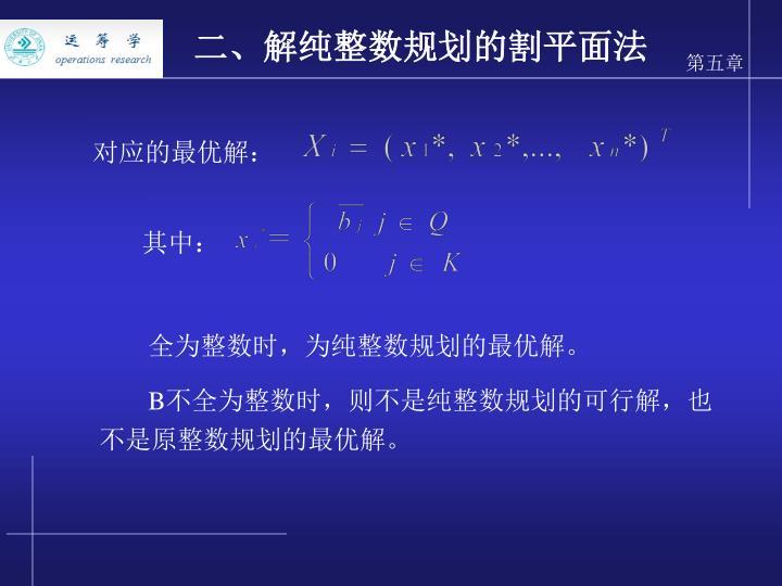 二、解纯整数规划的割平面法