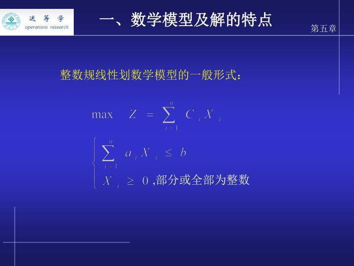 一、数学模型及解的特点