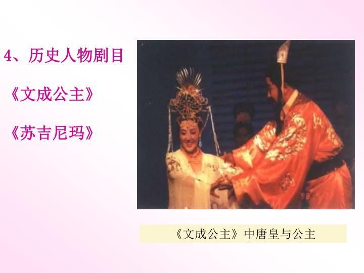 《文成公主》中唐皇与公主