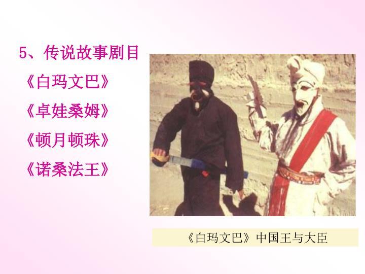 《白玛文巴》中国王与大臣