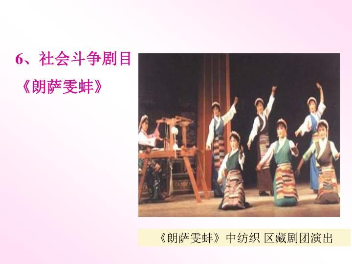 《朗萨雯蚌》中纺织 区藏剧团演出
