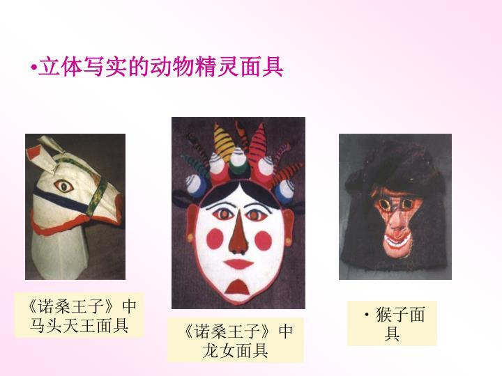 《诺桑王子》中马头天王面具