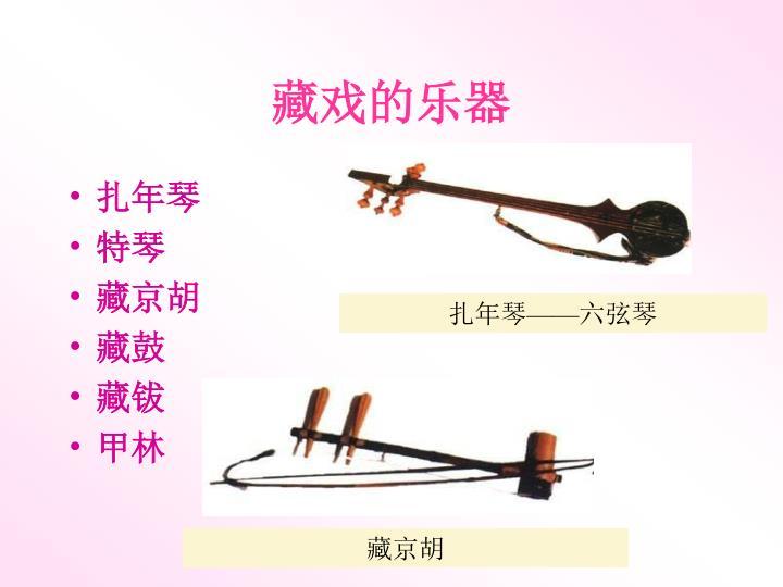 扎年琴——六弦琴