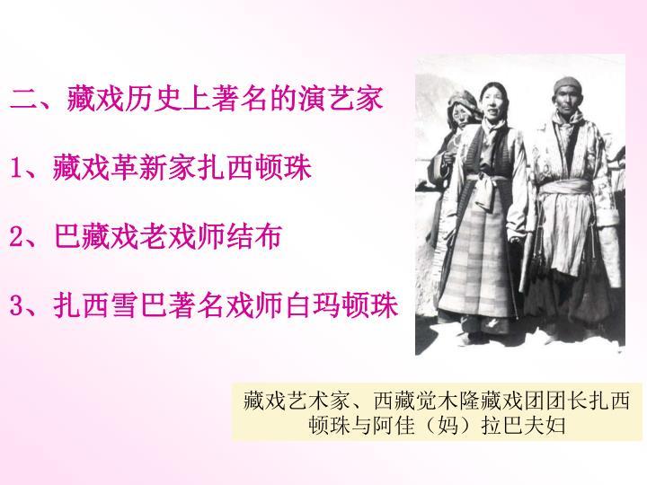 藏戏艺术家、西藏觉木隆藏戏团团长扎西顿珠与阿佳(妈)拉巴夫妇