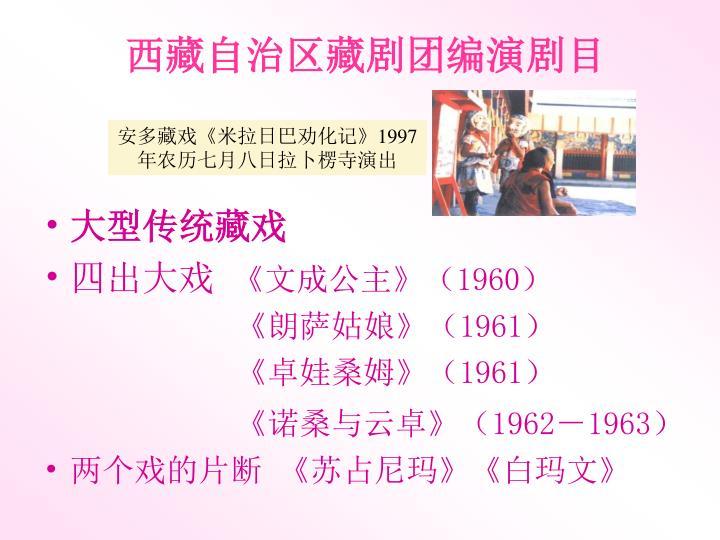 安多藏戏《米拉日巴劝化记》1997年农历七月八日拉卜楞寺演出