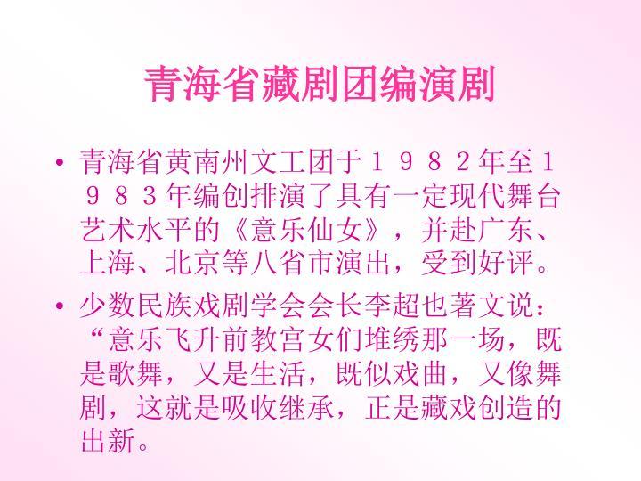青海省藏剧团编演剧