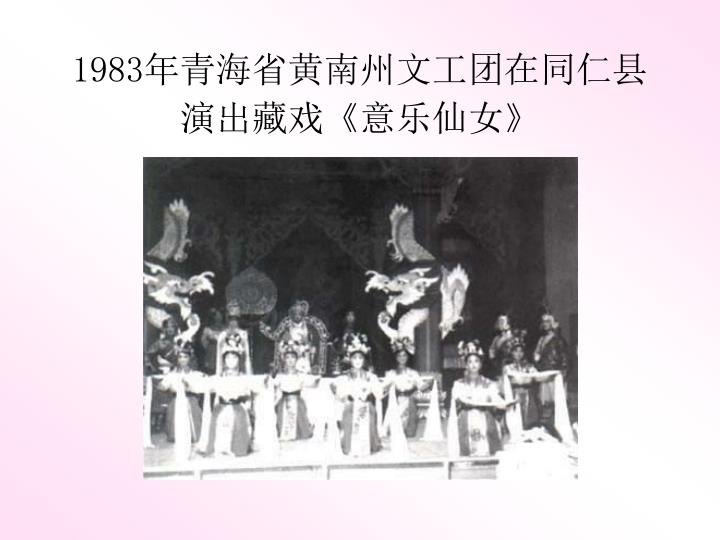 1983年青海省黄南州文工团在同仁县演出藏戏《意乐仙女》