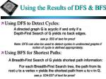 using the results of dfs bfs
