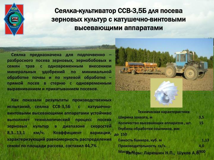 Сеялка-культиватор ССВ-3,5Б для посева