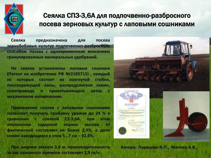 Сеялка СПЗ-3,6А для подпочвенно-разбросного посева зерновых культур с лаповыми сошниками