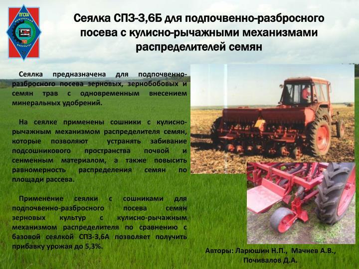 Сеялка СПЗ-3,6Б для подпочвенно-разбросного посева с кулисно-рычажными механизмами распределителей семян