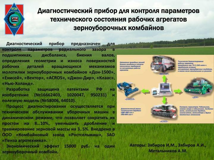 Диагностический прибор для контроля параметров технического состояния рабочих агрегатов зерноуборочных комбайнов
