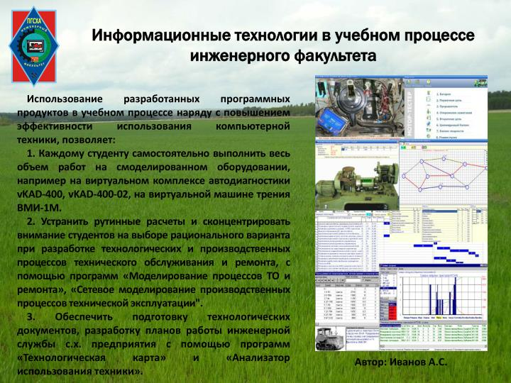 Информационные технологии в учебном процессе инженерного факультета