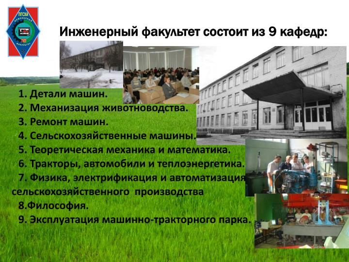 Инженерный факультет состоит из 9 кафедр: