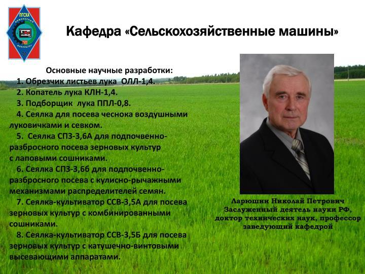 Кафедра «Сельскохозяйственные машины»