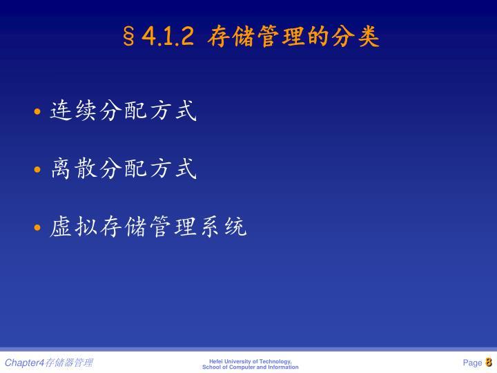§4.1.2
