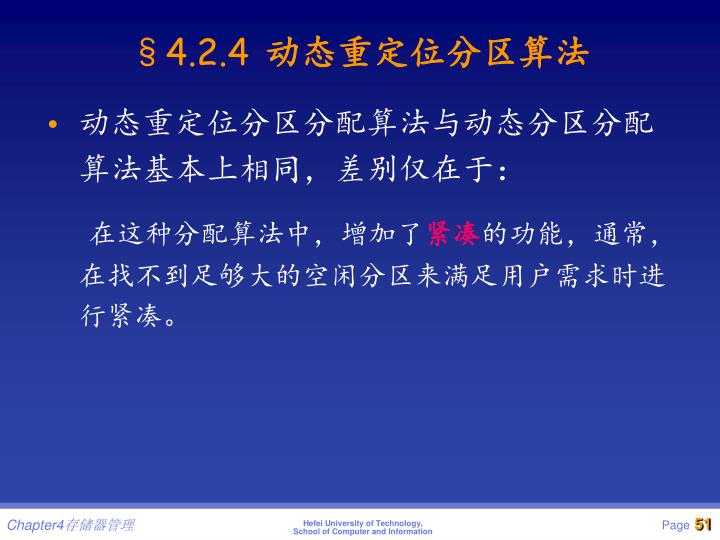 §4.2.4