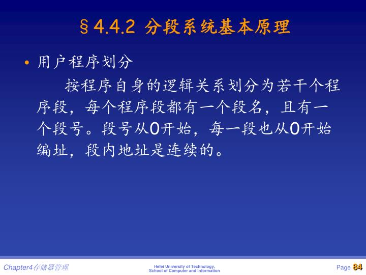 §4.4.2