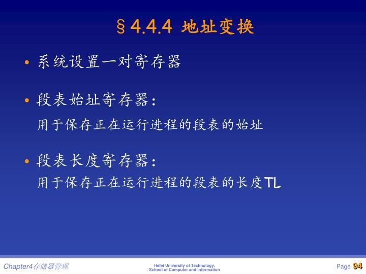 §4.4.4