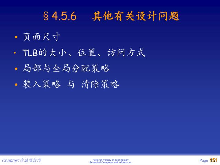 §4.5.6