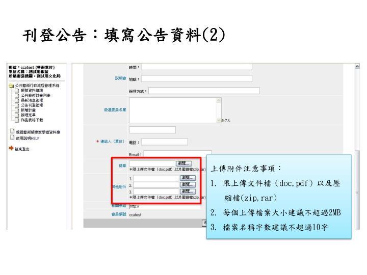 刊登公告:填寫公告資料