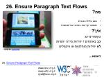 26 ensure paragraph text flows