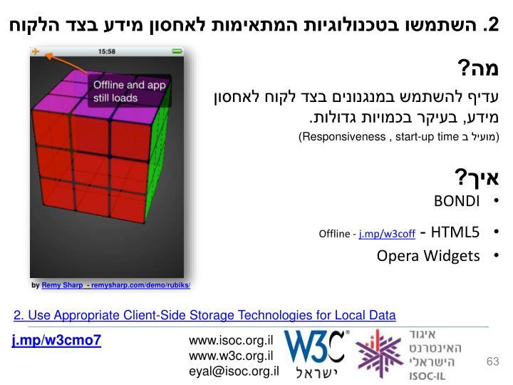 2. השתמשו בטכנולוגיות המתאימות לאחסון מידע בצד הלקוח
