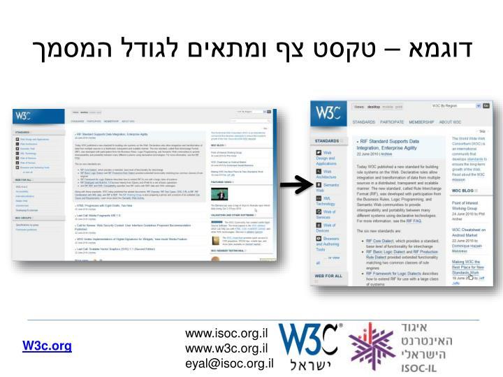 דוגמא – טקסט צף ומתאים לגודל המסמך