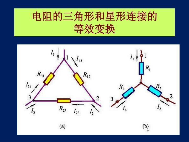 电阻的三角形和星形连接的