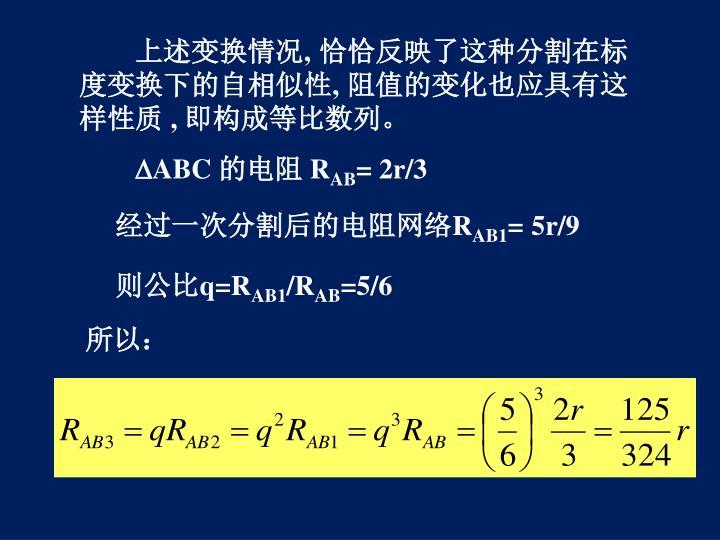 上述变换情况, 恰恰反映了这种分割在标度变换下的自相似性, 阻值的变化也应具有这样性质 , 即构成等比数列