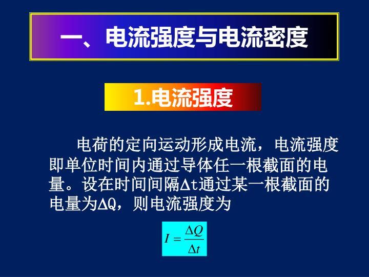 一、电流强度与电流密度