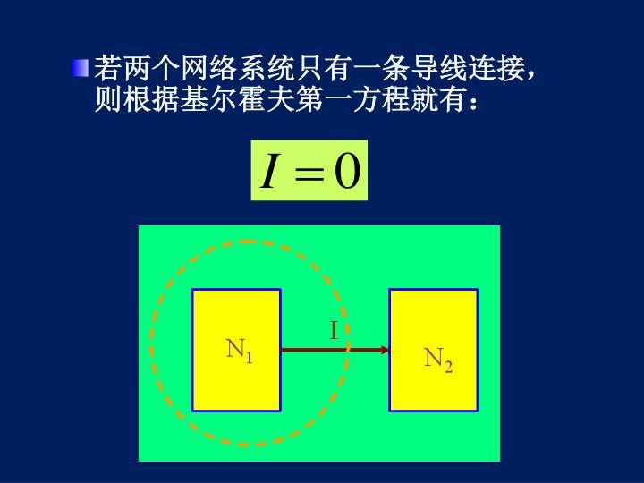 若两个网络系统只有一条导线连接,则根据基尔霍夫第一方程就有: