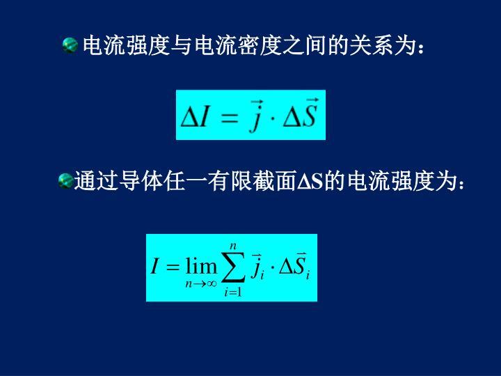 电流强度与电流密度之间的关系为: