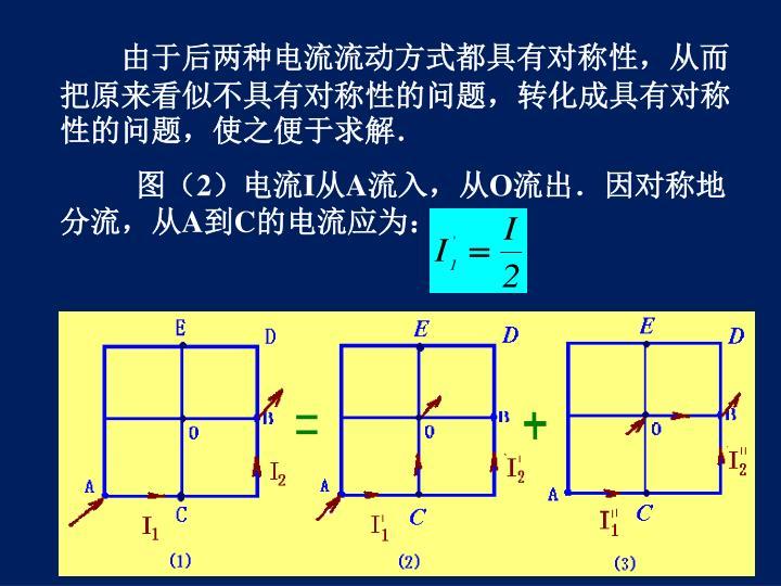 由于后两种电流流动方式都具有对称性,从而把原来看似不具有对称性的问题,转化成具有对称性的问题,使之便于求解.
