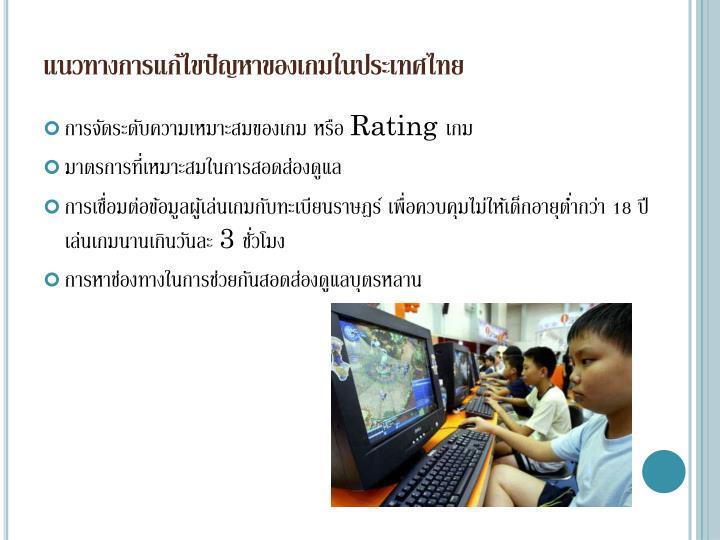 แนวทางการแก้ไขปัญหาของเกมในประเทศไทย