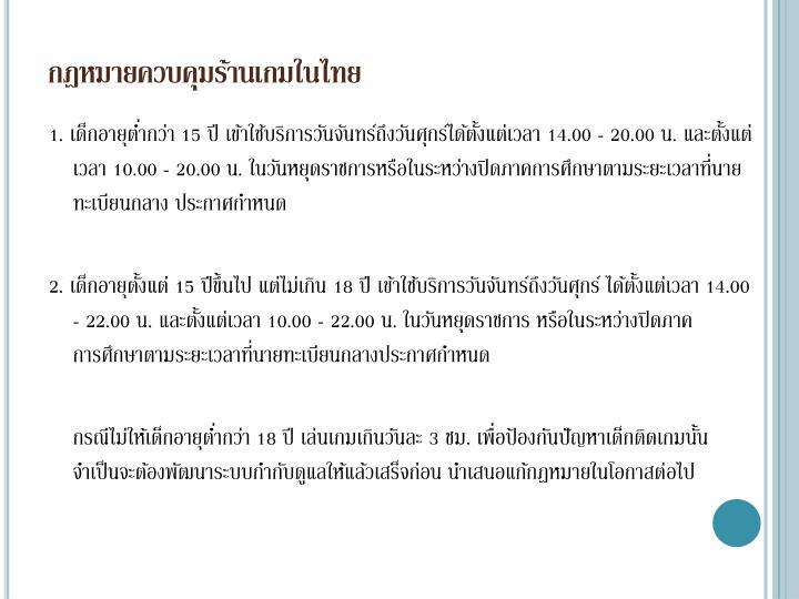 กฎหมายควบคุมร้านเกมในไทย