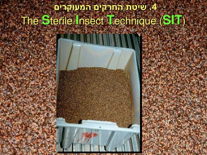 4. שיטת החרקים המעוקרים