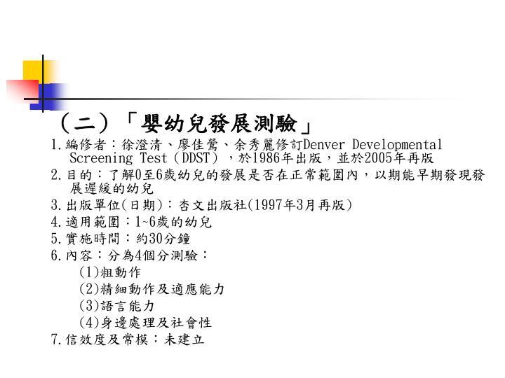 (二)「嬰幼兒發展測驗」