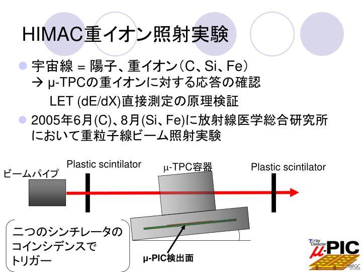Plastic scintilator