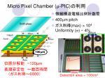 micro pixel chamber m pic