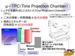 tpc time projection chamber