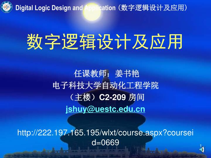 Digital Logic Design and Application