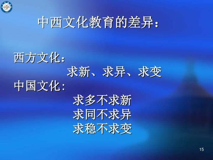 中西文化教育的差异: