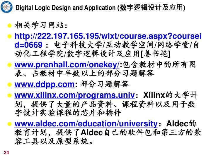 Digital Logic Design and Application