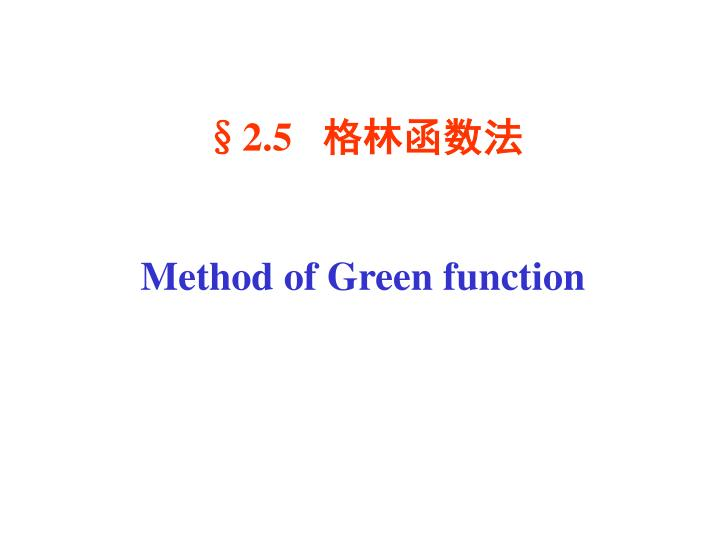 2 5 method of green function