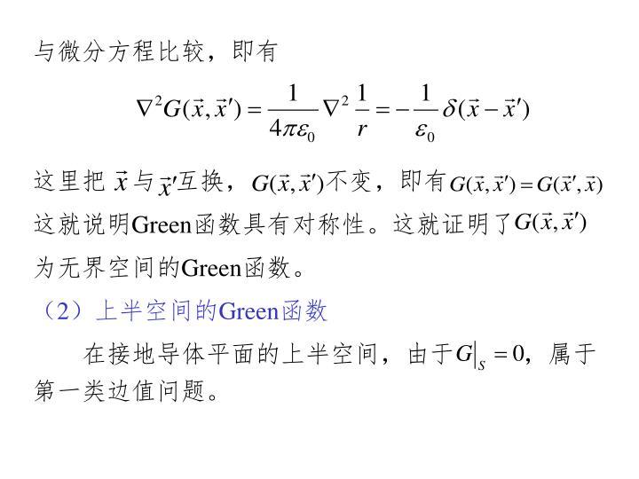与微分方程比较,即有