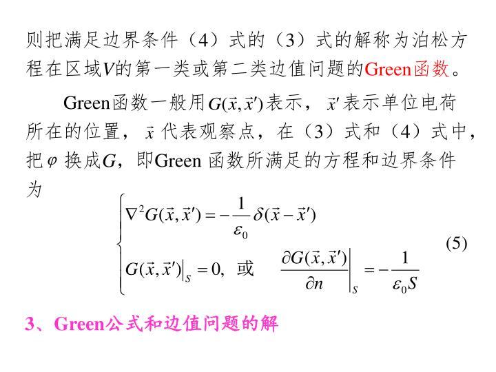 则把满足边界条件(4)式的(3)式的解称为泊松方程在区域